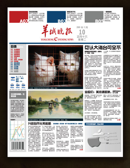 Yangcheng Newspaper Re-design - Geng Gao Graphic Design