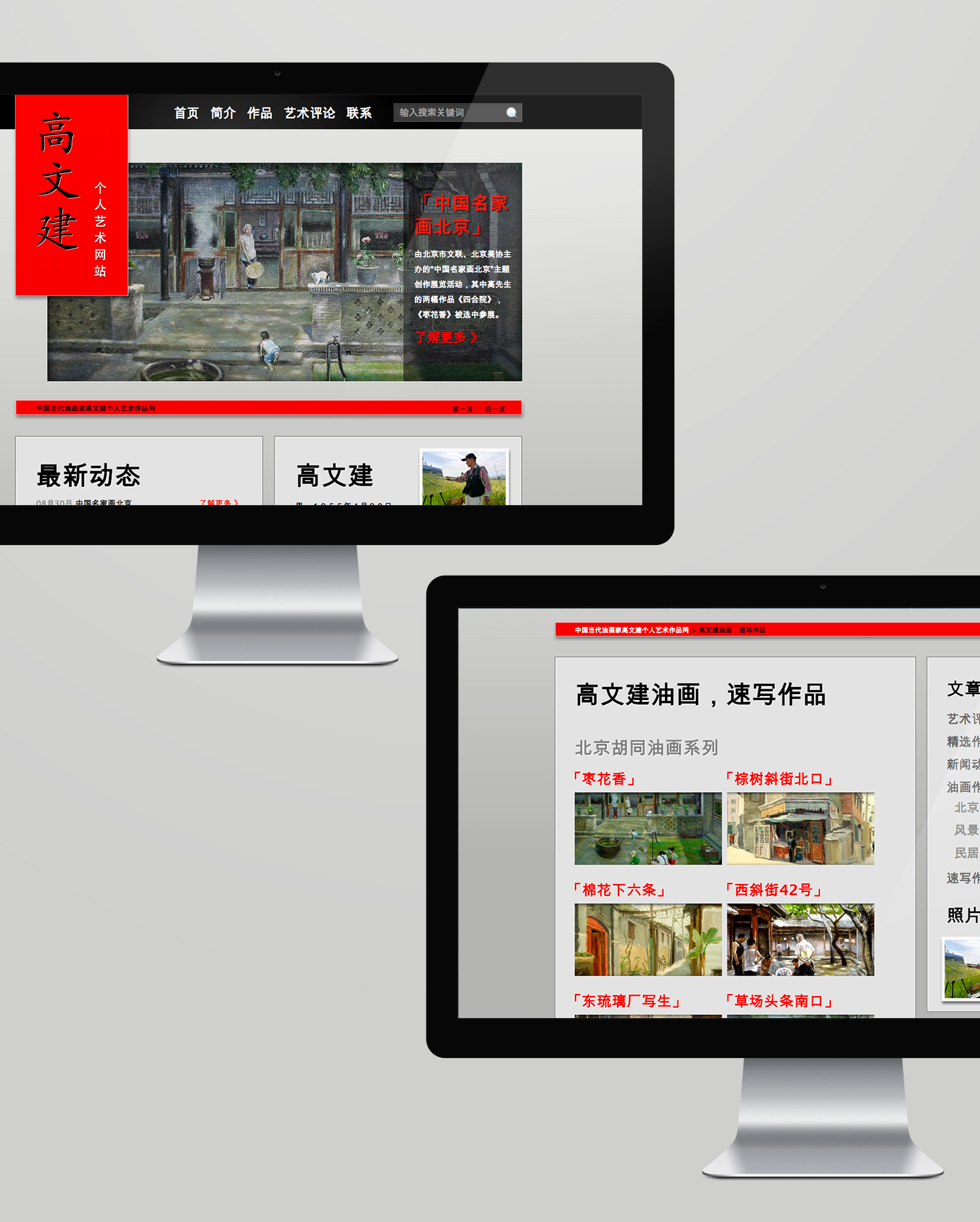 Gao Wenjian Portfolio SIte - Geng Gao Web Design