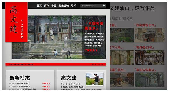 Gao Wenjian Portfolio -Geng Gao Web Design