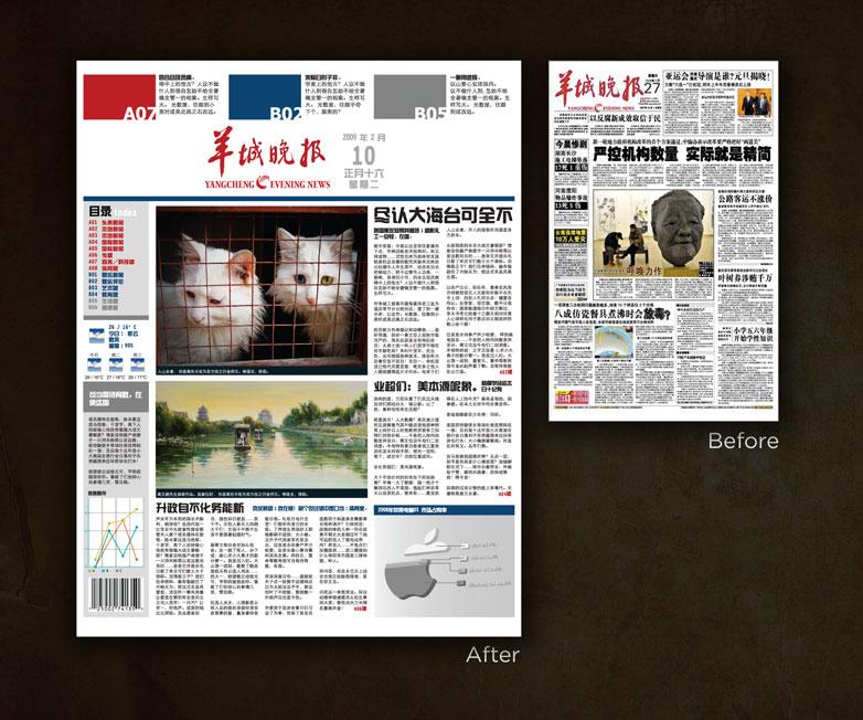 Yangcheng Newspaper Re-design - Geng Gao Graphic Design